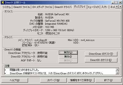 DirectX診断ツール