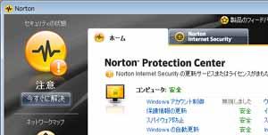 パソコンを買い換えた場合のウィルスソフトの移行 -Norton Internet Security