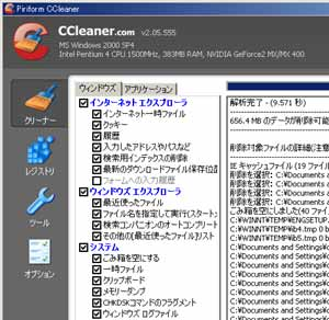 レジストリも不要ファイルも一括削除 -CCleaner-
