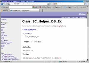 PHPファイルのドキュメント自動生成 -PhpDocumentor-