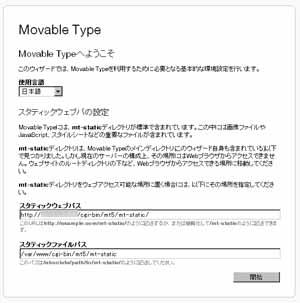 正式版公開間近のMT5をインストール -MovableType5-