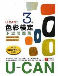 U-CANの色彩検定3級予想問題集