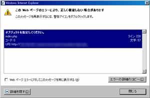 FirefoxのアドオンでJavaScriptをデバッグする -Firebug-