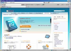 テキストエディタから統合開発環境へ -NetBeans-