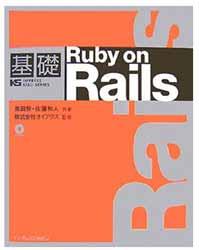 基礎Ruby on Rails
