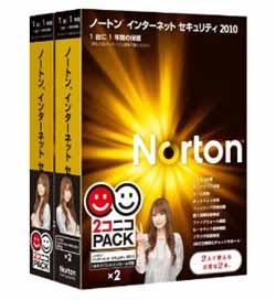 ウィルスソフトの更新 -Norton Internet Security 2010-