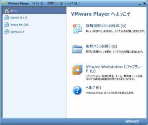 VMware PlayerにWindows2008をインストールする