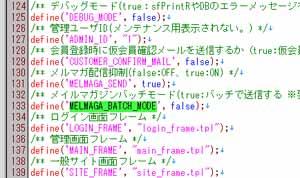 MELMAGA_BATCH_MODEの値
