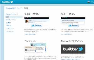 """""""Twitter""""でのつぶやきをサイトやブログに掲載する"""