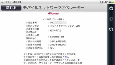 """PS Vita 3G/Wi-fiモデル""同梱のSIMでモバイル通信"