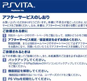 """PS Vita""のバージョンアップでフリーズは改善されないが、強制終了後が改善された"