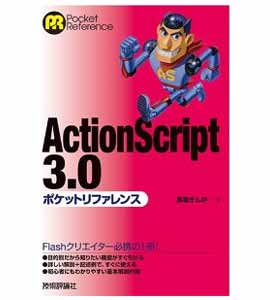 ActionScript3.0 ポケットリファレンス