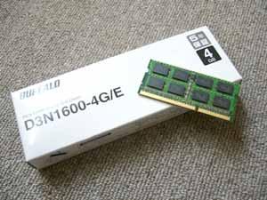 ノートパソコンのメモリ増設 -BUFFALO PC3-12800 D3N1600-4G/E-