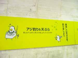 美味しい天ぷらを釣りましょう -城崎温泉(1)-