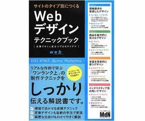 Webデザインテクニックブック