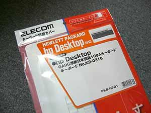 キーボードカバーを導入する -PKB-HPD1-