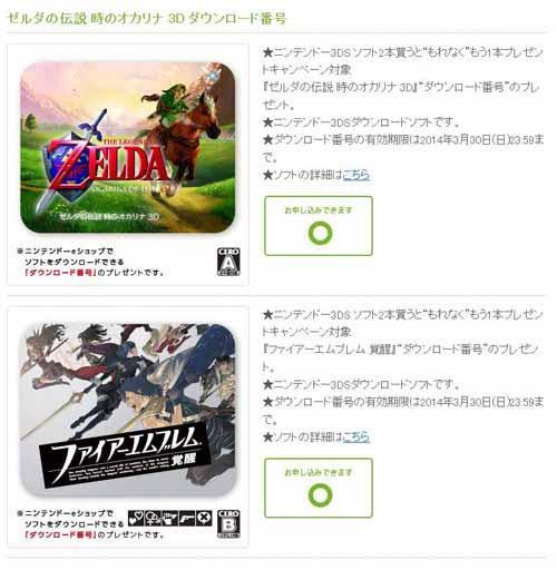 2本購入で1本ゲームプレゼント -ニンテンドー3DS-