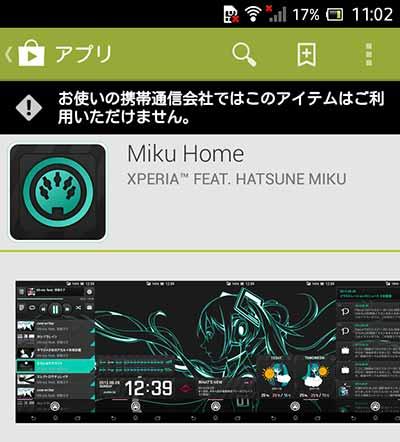 Miku系アプリはSIMカードがないと使えなかった -HATSUNE MIKU SO-04E-