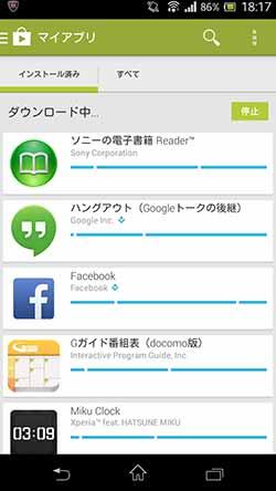 スマホアプリの一括更新 -SO-04E-
