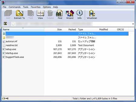 iso や mdf のイメージファイルを起動する -WinRAR-