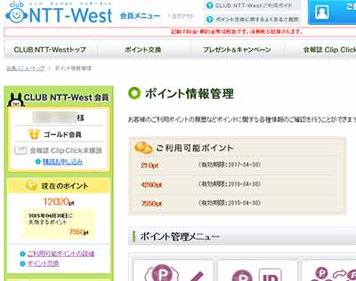 3DSや高機能プリンタが無料でもらえるNTT会員サイト -Club NTT-West-