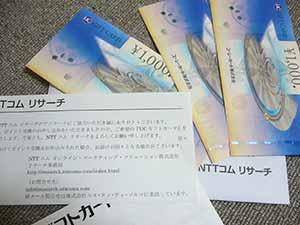 リサーチモニターの謝礼で商品券3,000円分届いた