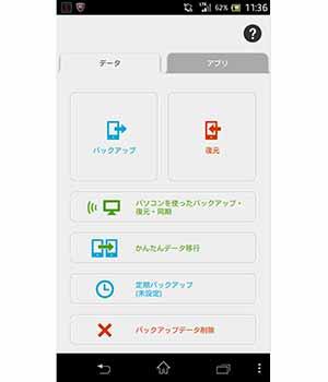 スマートフォン機種変更時のアプリの移動 -JSバックアップ-