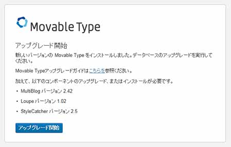 MovableTypeを6系にアップグレード -MovableType-