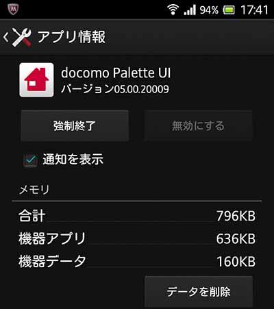 docomo Palette UIとXperiaホームアプリ