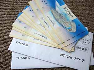 リサーチモニターの謝礼で商品券15,000円分届いた