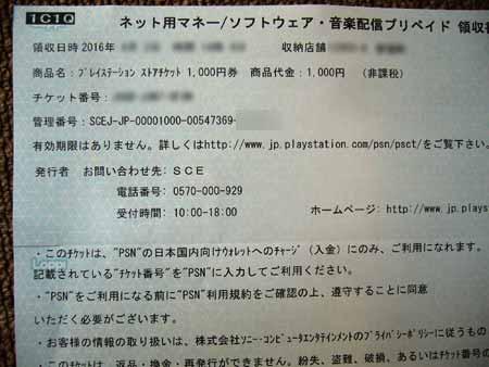 PlayStationネットワークのプリペイドを買ってきた