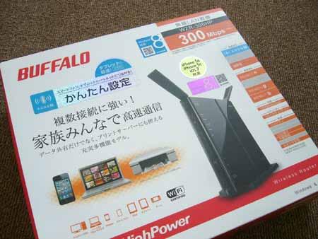 無線LANの親機を変えてみた -WZR-300HP-