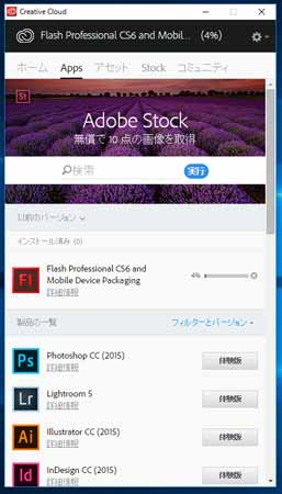 Adobe animate の体験版を利用する