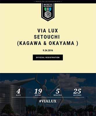 Ingressアノマリーへの参加方法 -ViaLux編-