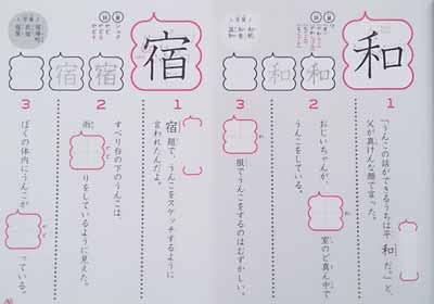 漢字覚えてくれるかな -うんこ漢字ドリル-