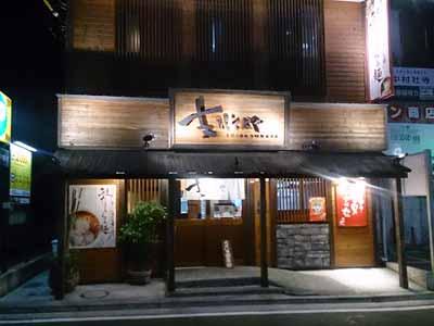 有名ラーメン店の支那そばやに行く -横浜観光(2)-