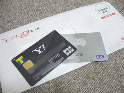 Yahoo!Japanクレジットカードが届いたので考察してみる