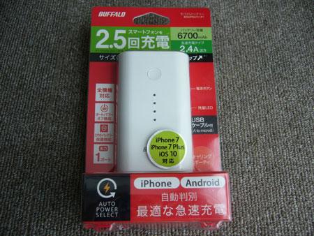 モバイルバッテリー2台目を購入 -BSMPB6701P1-