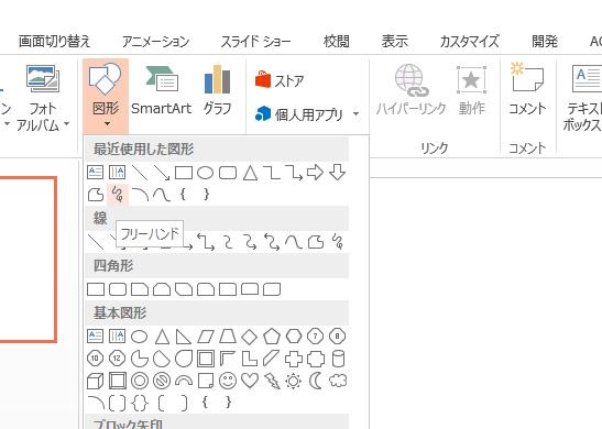 PowerPointで自由に図形を描く -Officeソフトの技(13)-