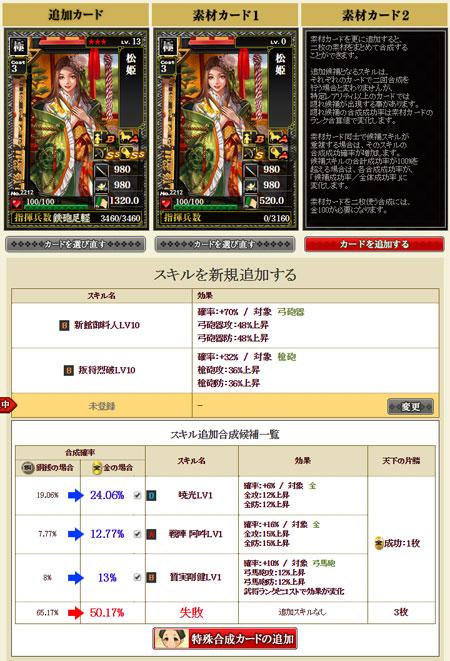 松姫の同カード合成