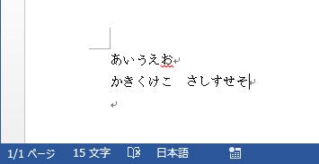 Wordで文字数をカウントする -Officeソフトの技(15)-
