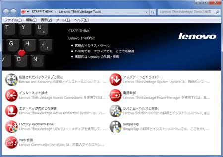 Lenovo ノートパソコンのリカバリディスク作成 -E530-