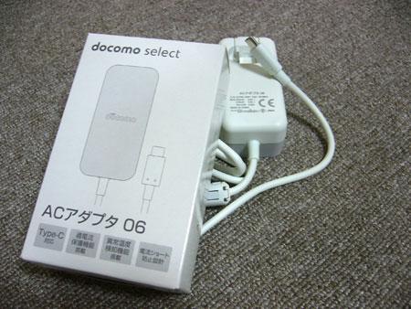docomo 純正のスマートフォン充電ケーブル -ACアダプタ06-